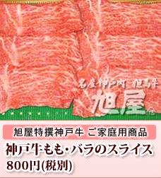 神戸牛もも・バラのスライス