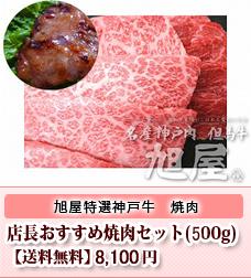 【送料無料】店長おすすめ神戸牛焼肉セット(500g)4〜5人前