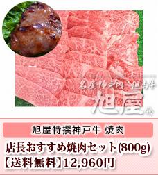 【送料無料】店長おすすめ神戸牛焼肉セット(800g)7〜8人前