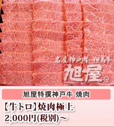 神戸牛【牛トロ】焼肉極上