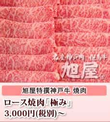 神戸牛ロース焼肉「極み」