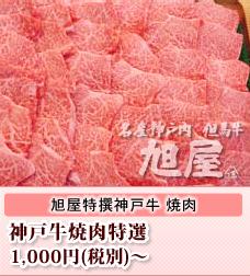 神戸牛焼肉特選