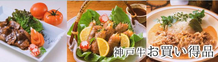 神戸牛ステーキギフト