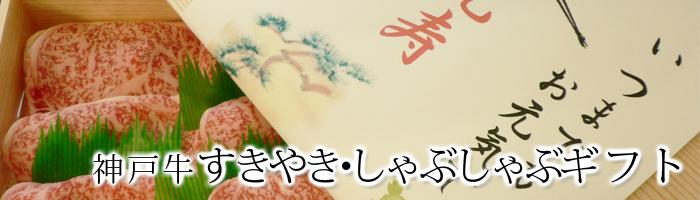 神戸牛すき焼き・しゃぶしゃぶギフト