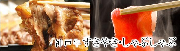期間限定特価!神戸牛すき焼きセット800g