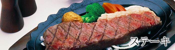 神戸牛熟成ステーキ