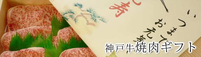 神戸牛焼肉ギフト