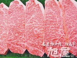 神戸牛サーロインステーキ「極み」