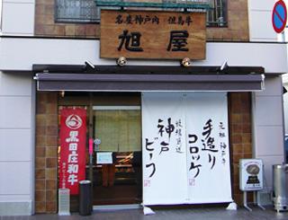 名産神戸肉旭屋