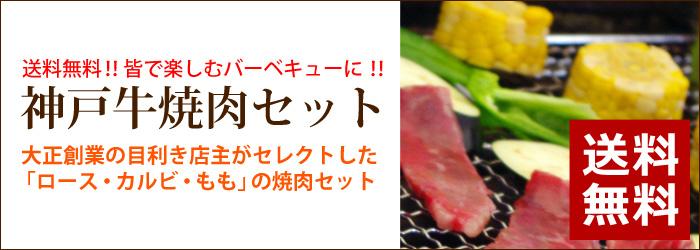 送料無料神戸牛焼肉セット ロース・カルビ・もものセットです。