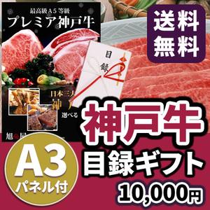 神戸牛A5目録ギフトセット
