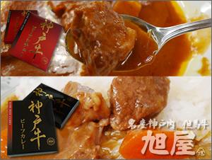 プレミア神戸牛・ビーフカレー3食&ビーフシチュー3食ギフトセット