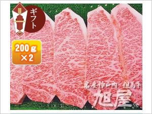 【ギフト包装付】神戸牛サーロインステーキ